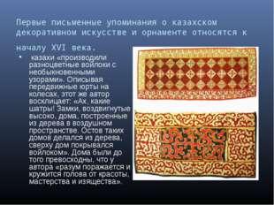 Первые письменные упоминания о казахском декоративном искусстве и орнаменте о