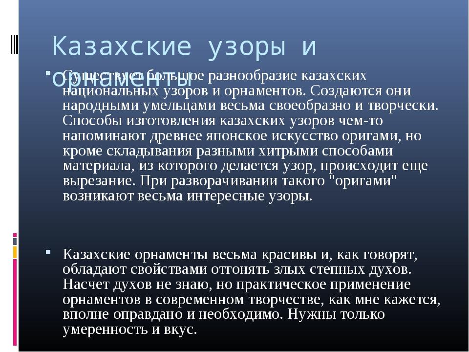 Казахские узоры и орнаменты Существует большое разнообразие казахских национа...