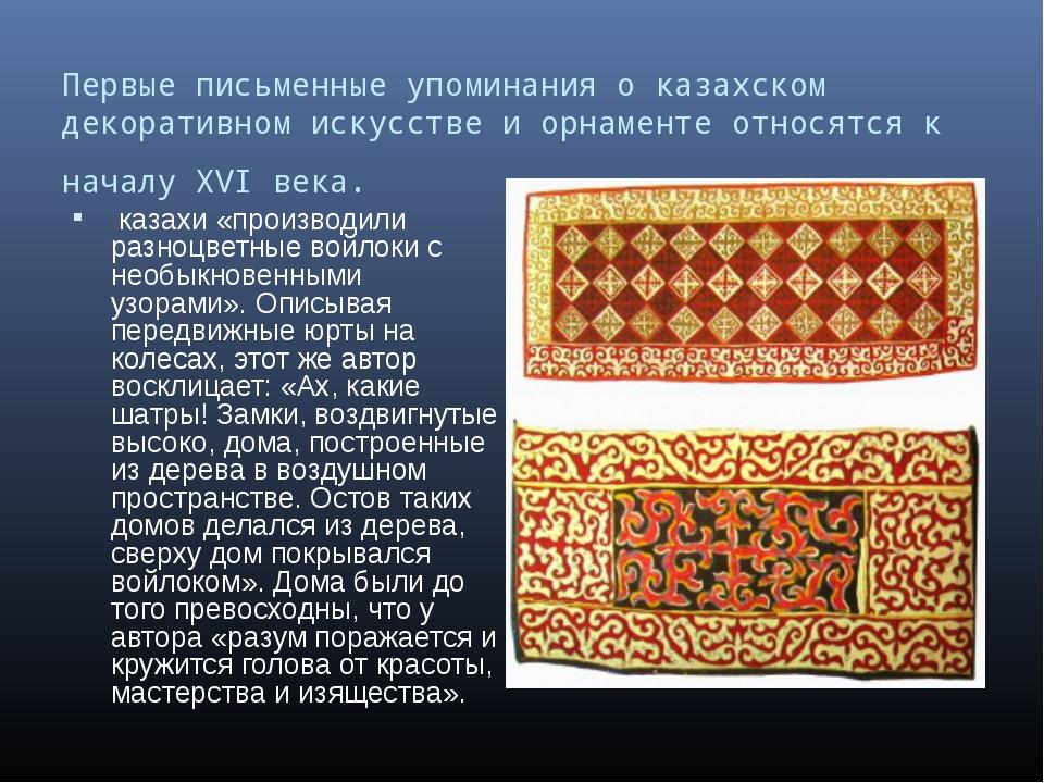 Первые письменные упоминания о казахском декоративном искусстве и орнаменте о...