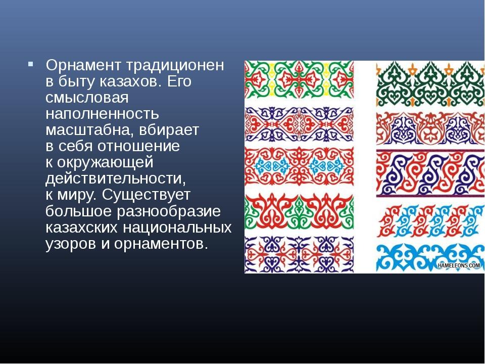 Орнамент традиционен вбыту казахов. Его смысловая наполненность масштабна, в...