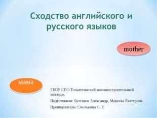 ГБОУ СПО Тольяттинский машиностроительный колледж. Подготовили: Булгаков Алек