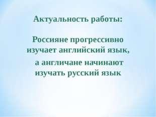 Россияне прогрессивно изучает английский язык, а англичане начинают изучать р