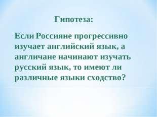 Если Россияне прогрессивно изучает английский язык, а англичане начинают изуч