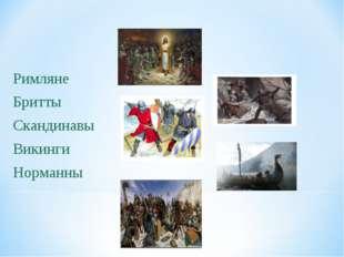 Римляне Бритты Скандинавы Викинги Норманны