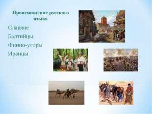 Славяне Балтийцы Финно-угоры Иранцы