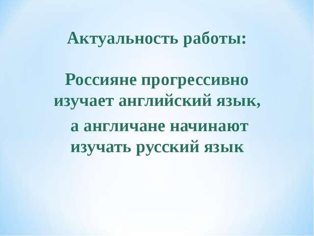 Россияне прогрессивно изучает английский язык, а англичане начинают изучать р...