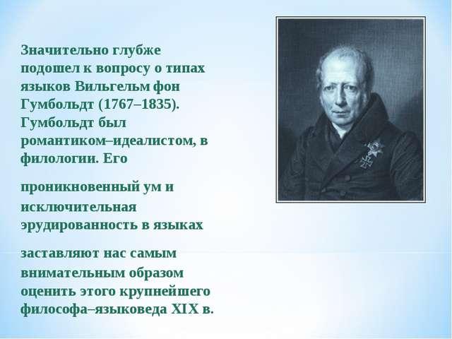 Значительно глубже подошел к вопросу о типах языков Вильгельм фон Гумбольдт (...