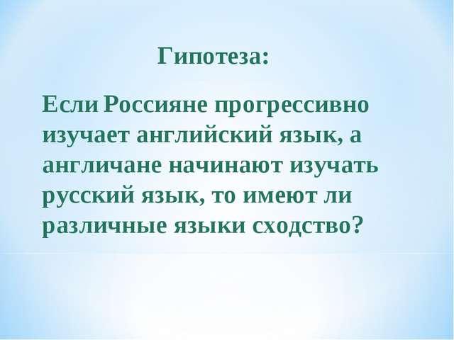Если Россияне прогрессивно изучает английский язык, а англичане начинают изуч...