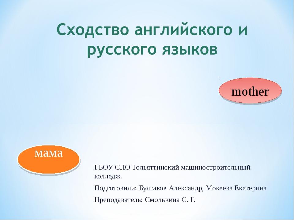 ГБОУ СПО Тольяттинский машиностроительный колледж. Подготовили: Булгаков Алек...