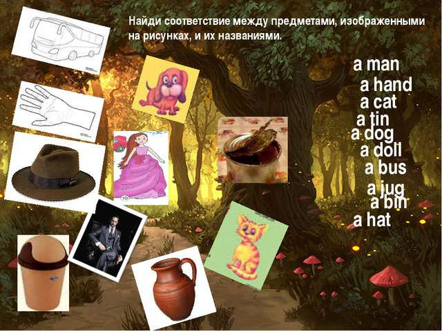 a bin a man a hand a cat a tin a dog a doll a bus a jug a hat Найди соответст...
