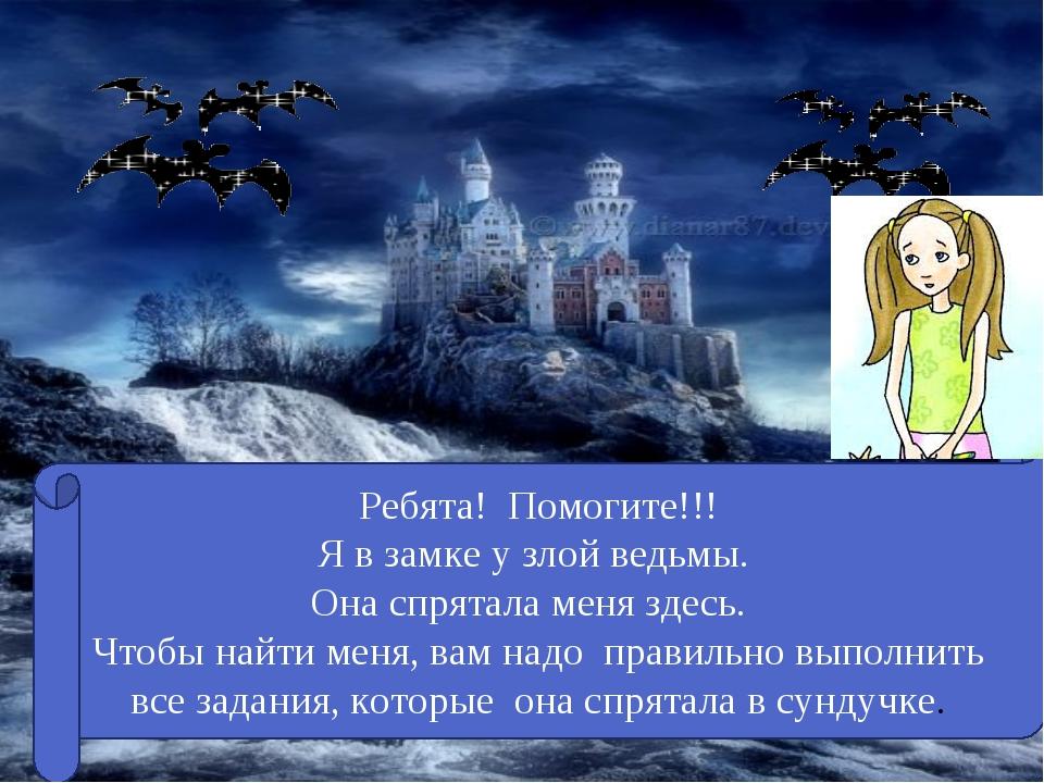 Ребята! Помогите!!! Я в замке у злой ведьмы. Она спрятала меня здесь. Чтобы н...