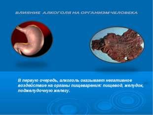 В первую очередь, алкоголь оказывает негативное воздействие на органы пищевар