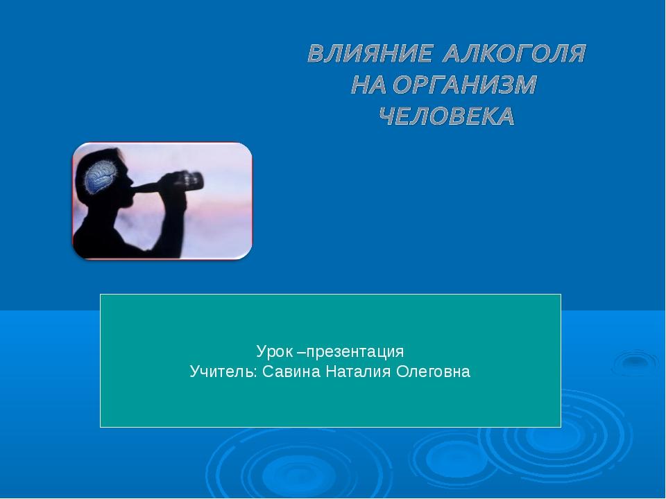 Урок –презентация Учитель: Савина Наталия Олеговна