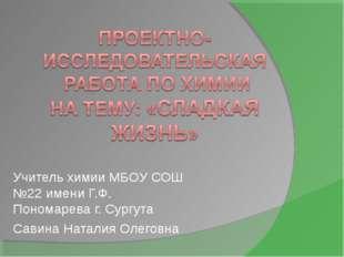 Учитель химии МБОУ СОШ №22 имени Г.Ф. Пономарева г. Сургута Савина Наталия Ол