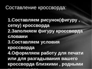 Составление кроссворда: