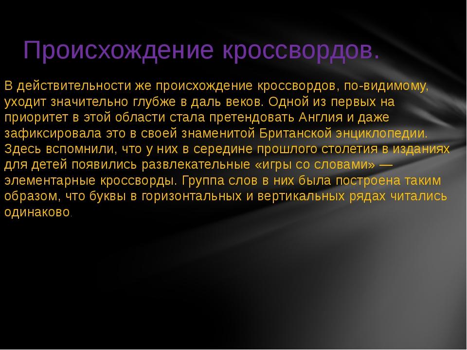 Происхождение кроссвордов. В действительности же происхождение кроссвордов,...