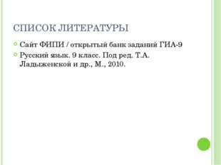 СПИСОК ЛИТЕРАТУРЫ Сайт ФИПИ / открытый банк заданий ГИА-9 Русский язык. 9 кла