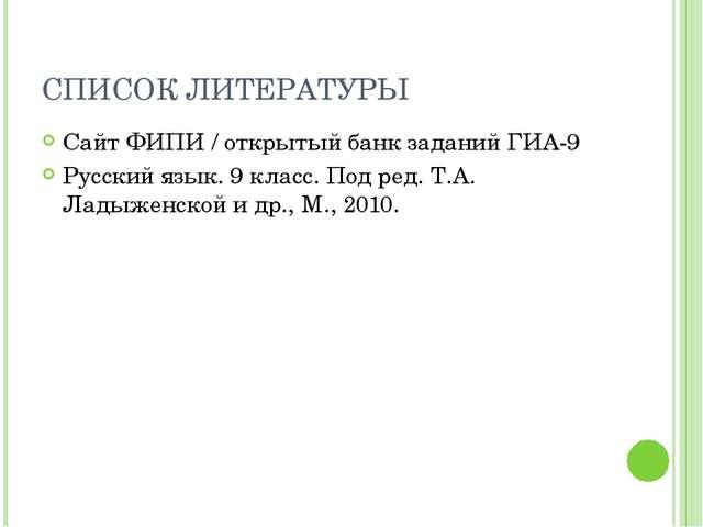 СПИСОК ЛИТЕРАТУРЫ Сайт ФИПИ / открытый банк заданий ГИА-9 Русский язык. 9 кла...