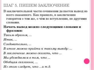 ШАГ 5. ПИШЕМ ЗАКЛЮЧЕНИЕ В заключительной части сочинения делается вывод из вс