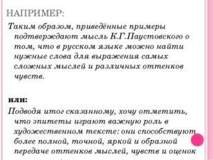 НАПРИМЕР: Таким образом, приведённые примеры подтверждают мысль К.Г.Паустовск