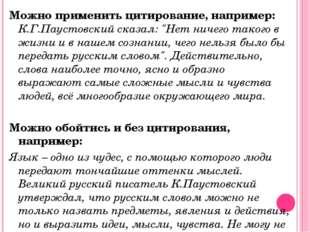 """Можно применить цитирование, например: К.Г.Паустовский сказал: """"Нет ничего та"""