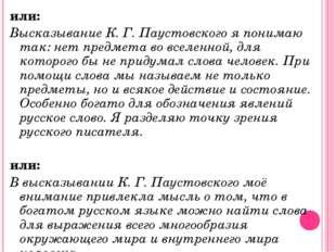 или: Высказывание К. Г. Паустовского я понимаю так: нет предмета во вселенной