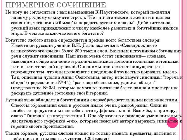 ПРИМЕРНОЕ СОЧИНЕНИЕ Не могу не согласиться с высказыванием К.Паустовского, ко...