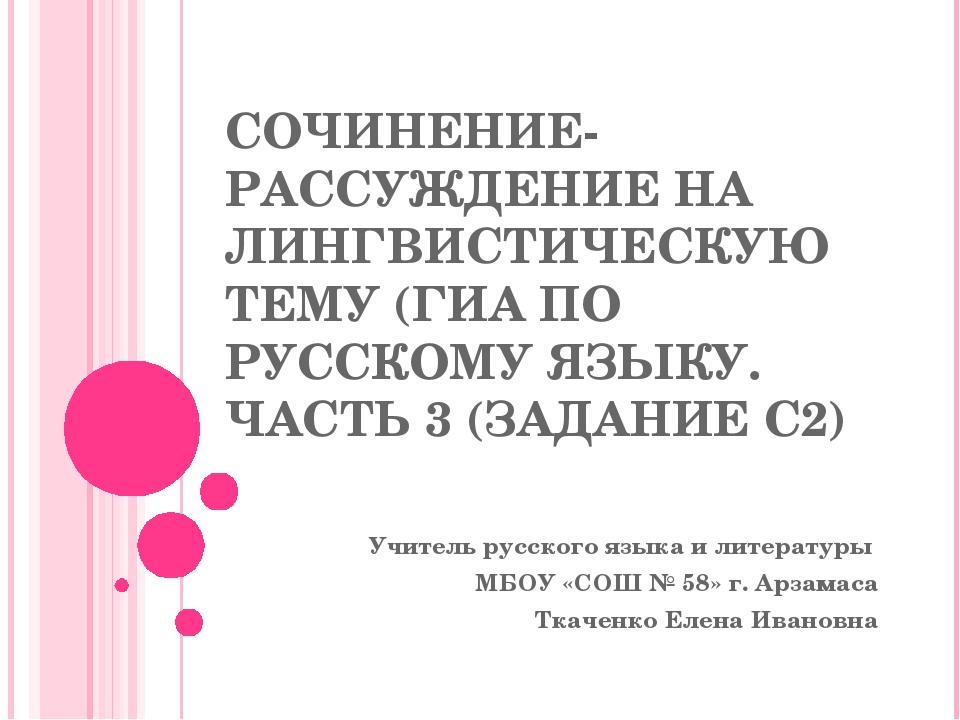 Гиа 2017 по русскому языку сочинение лингвистическое шпаргалка