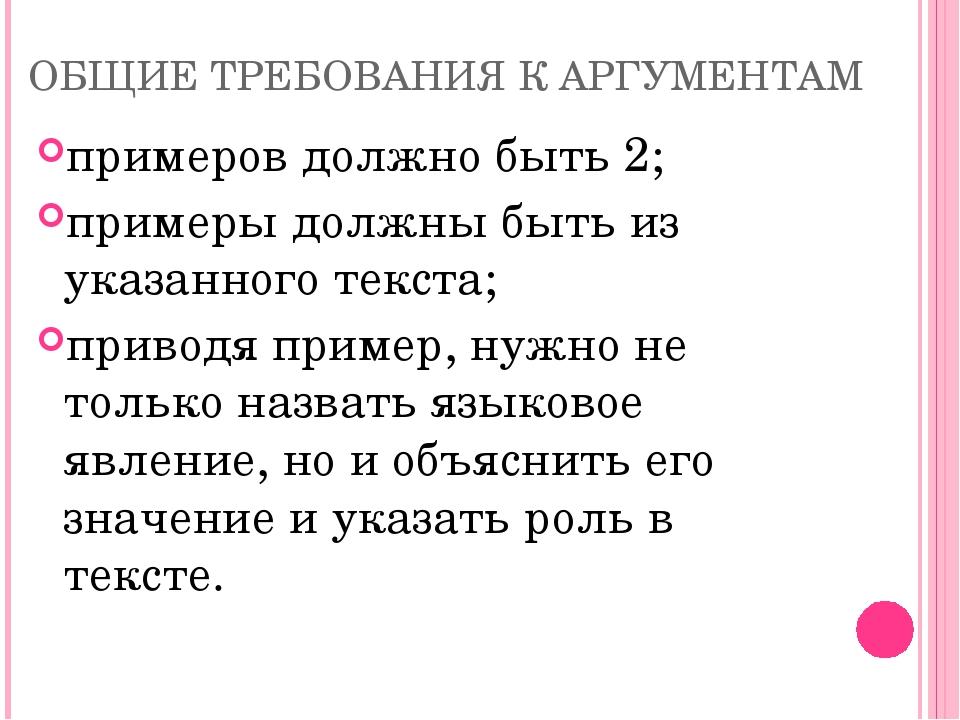 ОБЩИЕ ТРЕБОВАНИЯ К АРГУМЕНТАМ примеров должно быть 2; примеры должны быть из...