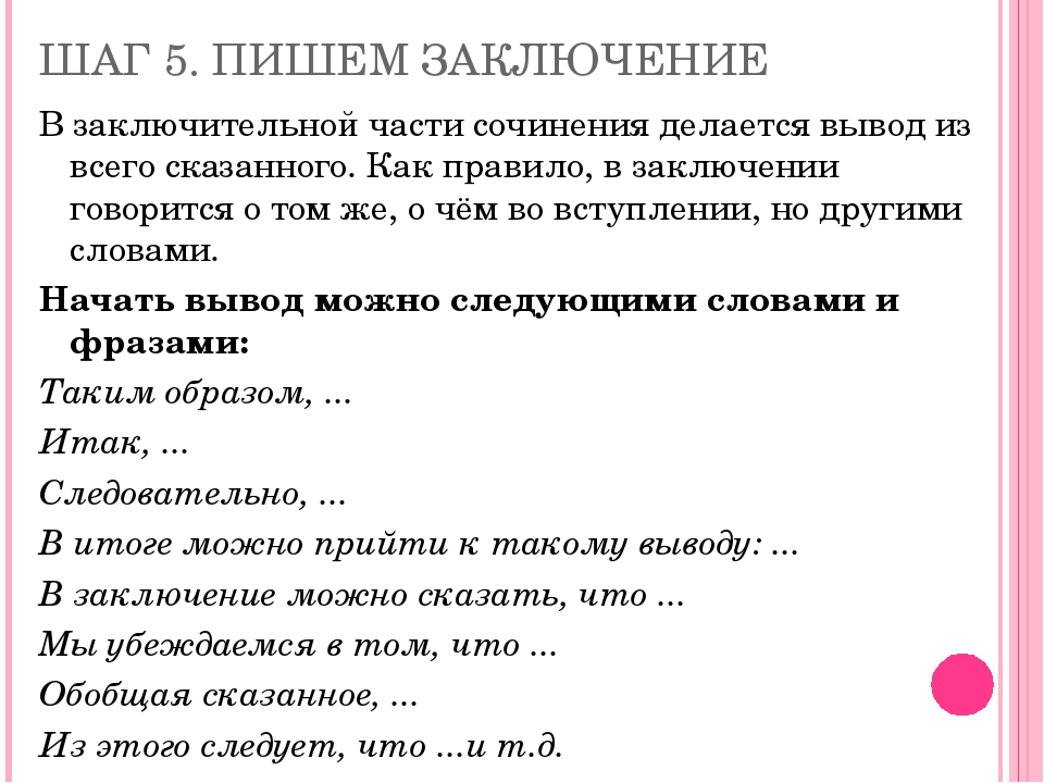 ШАГ 5. ПИШЕМ ЗАКЛЮЧЕНИЕ В заключительной части сочинения делается вывод из вс...