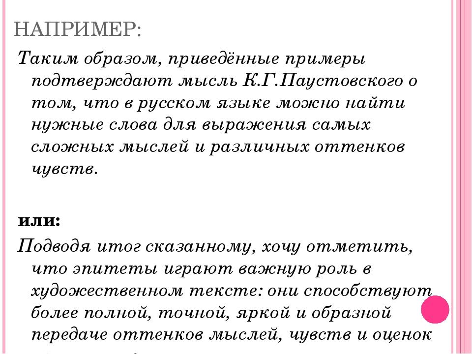 НАПРИМЕР: Таким образом, приведённые примеры подтверждают мысль К.Г.Паустовск...