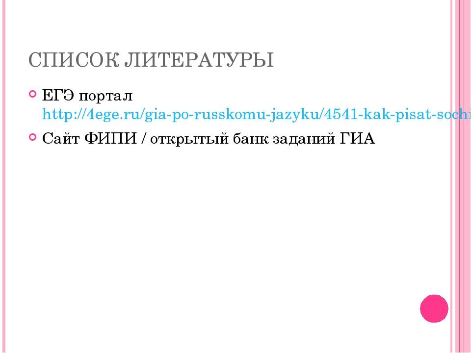 СПИСОК ЛИТЕРАТУРЫ ЕГЭ портал http://4ege.ru/gia-po-russkomu-jazyku/4541-kak-p...