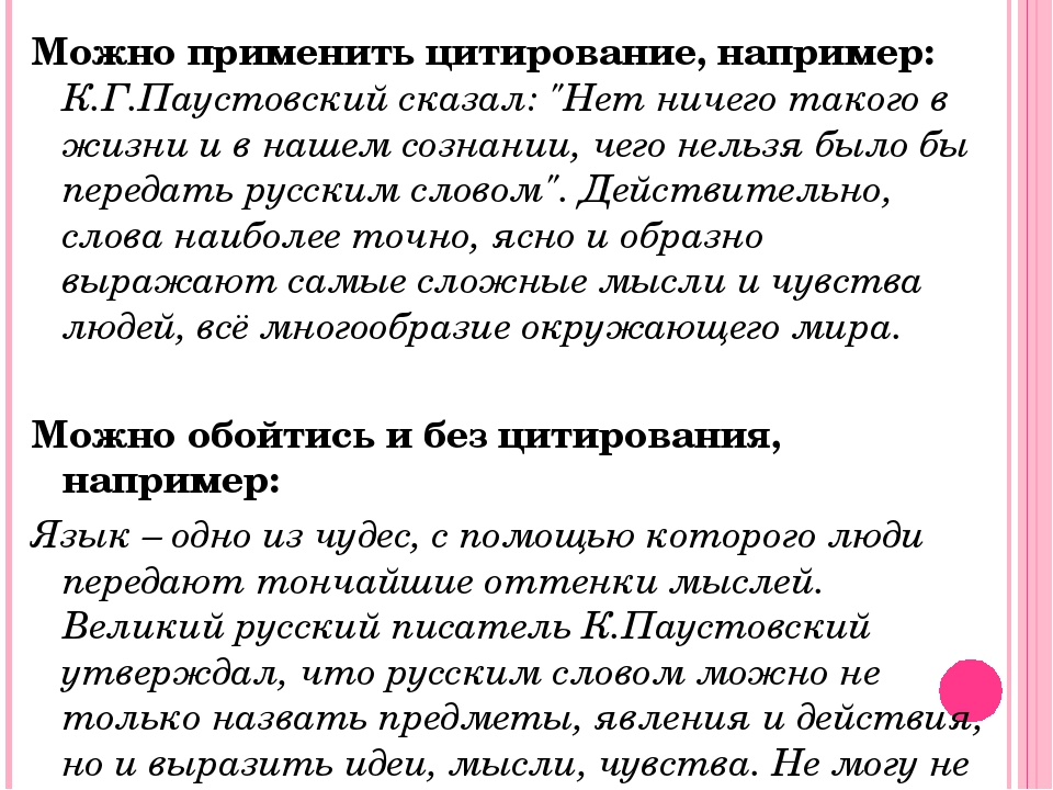 """Можно применить цитирование, например: К.Г.Паустовский сказал: """"Нет ничего та..."""