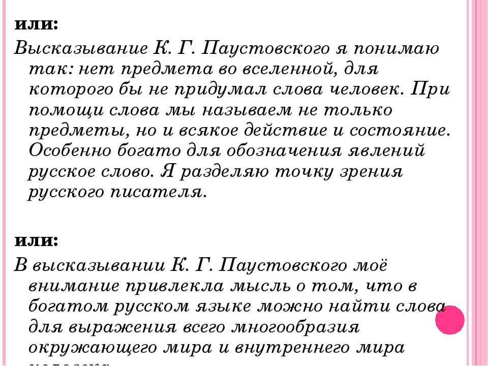 или: Высказывание К. Г. Паустовского я понимаю так: нет предмета во вселенной...
