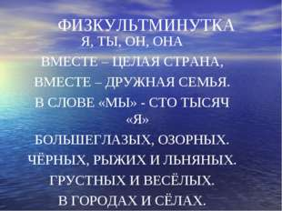 ФИЗКУЛЬТМИНУТКА Я, ТЫ, ОН, ОНА ВМЕСТЕ – ЦЕЛАЯ СТРАНА, ВМЕСТЕ – ДРУЖНАЯ СЕМЬЯ.