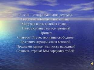 Россия – священная наша держава, Россия – любимая наша страна. Могучая воля,