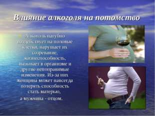 Влияние алкоголя на потомство Алкоголь пагубно воздействует на половые клетки