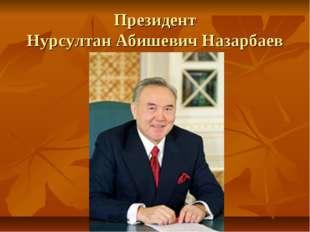 Президент Нурсултан Абишевич Назарбаев