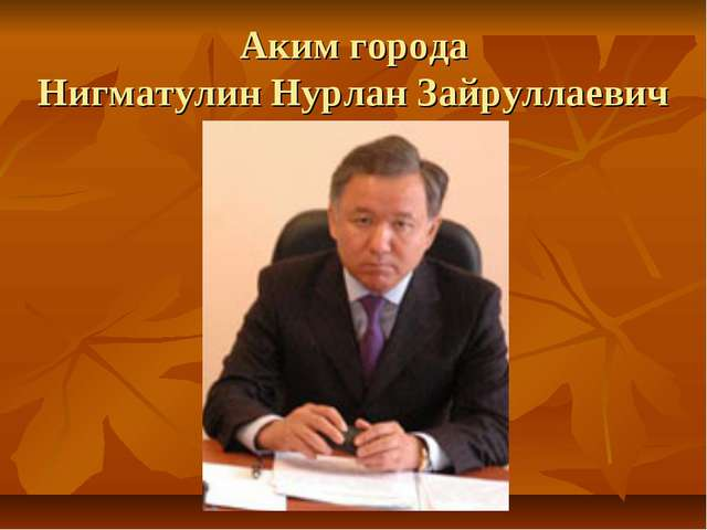 Аким города Нигматулин Нурлан Зайруллаевич