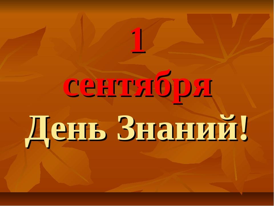 1 сентября День Знаний!