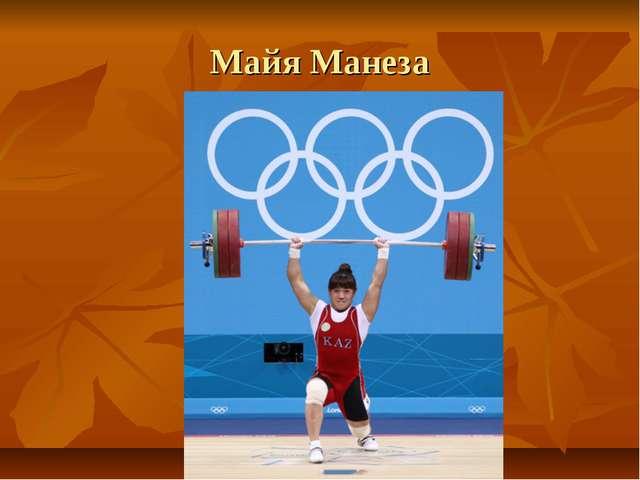 Майя Манеза