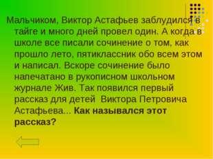 Мальчиком, Виктор Астафьев заблудился в тайге и много дней провел один. А ког
