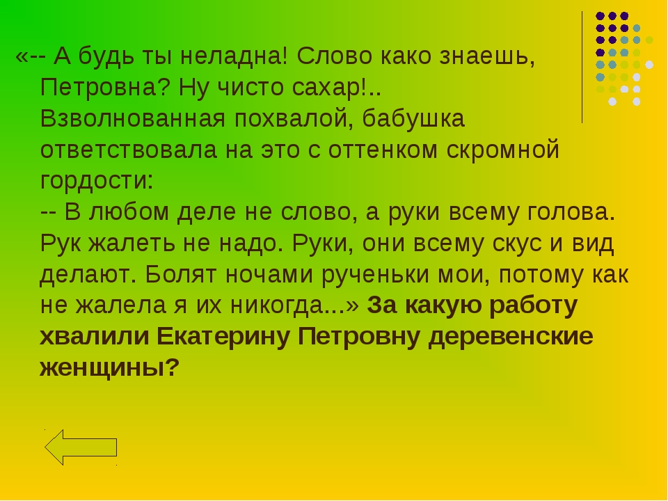 «-- А будь ты неладна! Слово како знаешь, Петровна? Ну чисто сахар!.. Взволно...