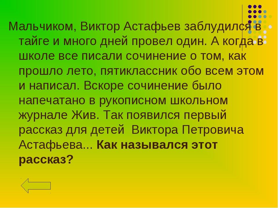 Мальчиком, Виктор Астафьев заблудился в тайге и много дней провел один. А ког...
