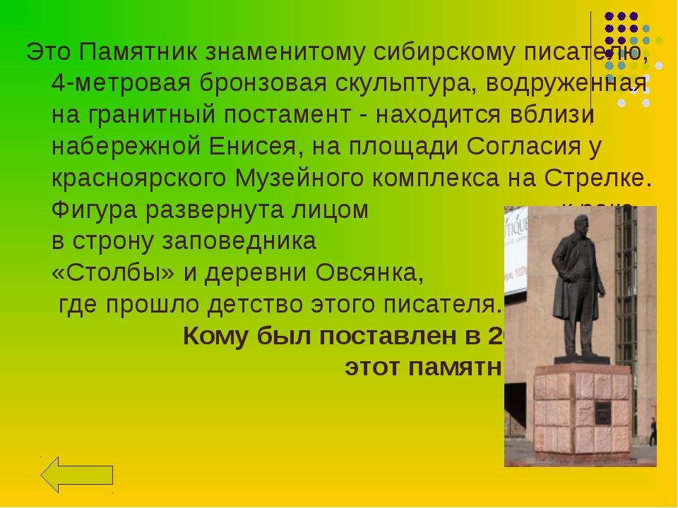 Это Памятник знаменитому сибирскому писателю, 4-метровая бронзовая скульптура...