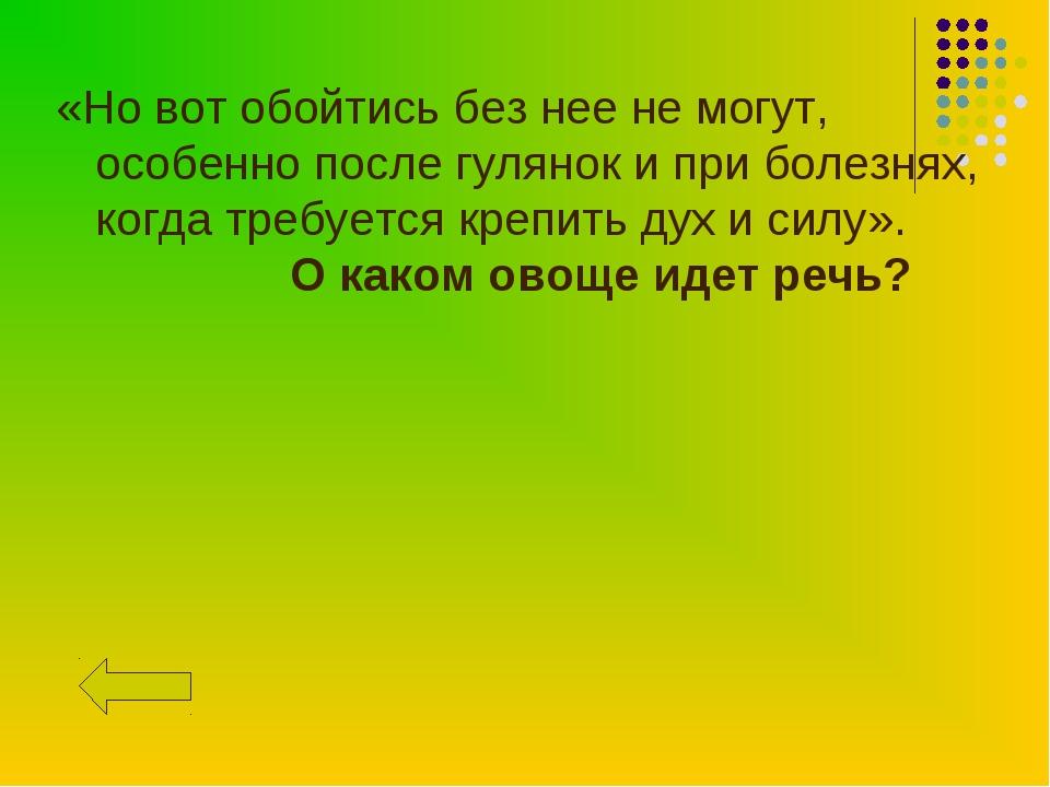 «Но вот обойтись без нее не могут, особенно после гулянок и при болезнях, ког...