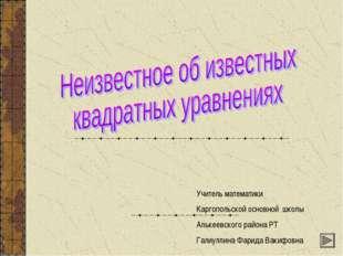 Учитель математики Каргопольской основной школы Алькеевского района РТ Галиу