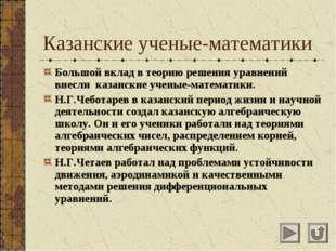Казанские ученые-математики Большой вклад в теорию решения уравнений внесли к
