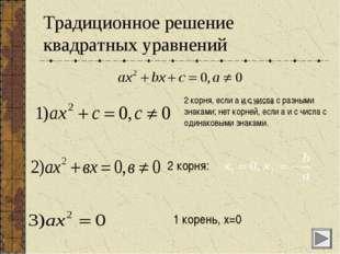 Традиционное решение квадратных уравнений 2 корня, если а и с числа с разными