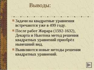 Выводы: Задачи на квадратные уравнения встречаются уже в 499 году. После раб